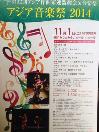 Ayanbod goes to Japan for the opening concert of the Asian Composers League